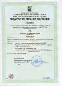Registration UA